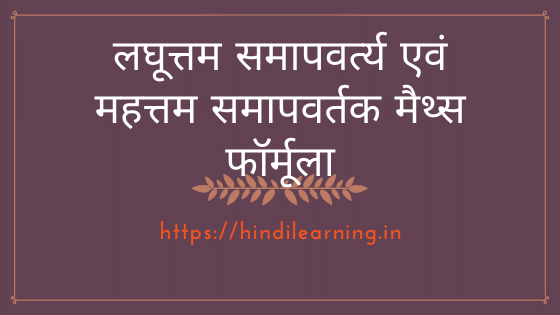लघूत्तम समापवर्त्य एवं महत्तम समापवर्तक मैथ्स फॉर्मूला । LCM and HCF Maths Formule