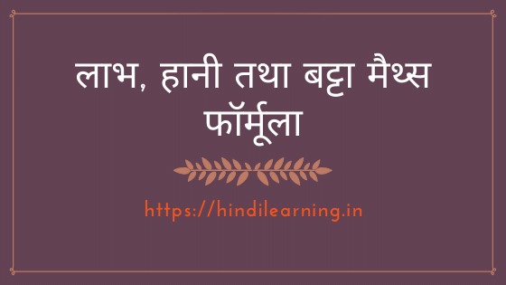 लाभ, हानी तथा बट्टा मैथ्स फॉर्मूला | Profit, Loss and Discount Math Formula in Hindi