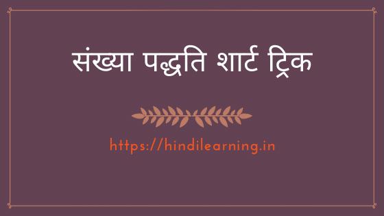 संख्या पद्धति शार्ट ट्रिक | Number System in Hindi