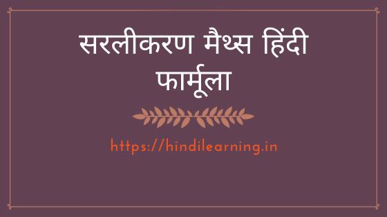 सरलीकरण मैथ्स हिंदी फार्मूला | Simplification Math in Hindi
