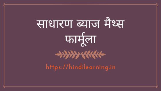 साधारण ब्याज मैथ्स फार्मूला | Simple Interest Math Formula in Hindi