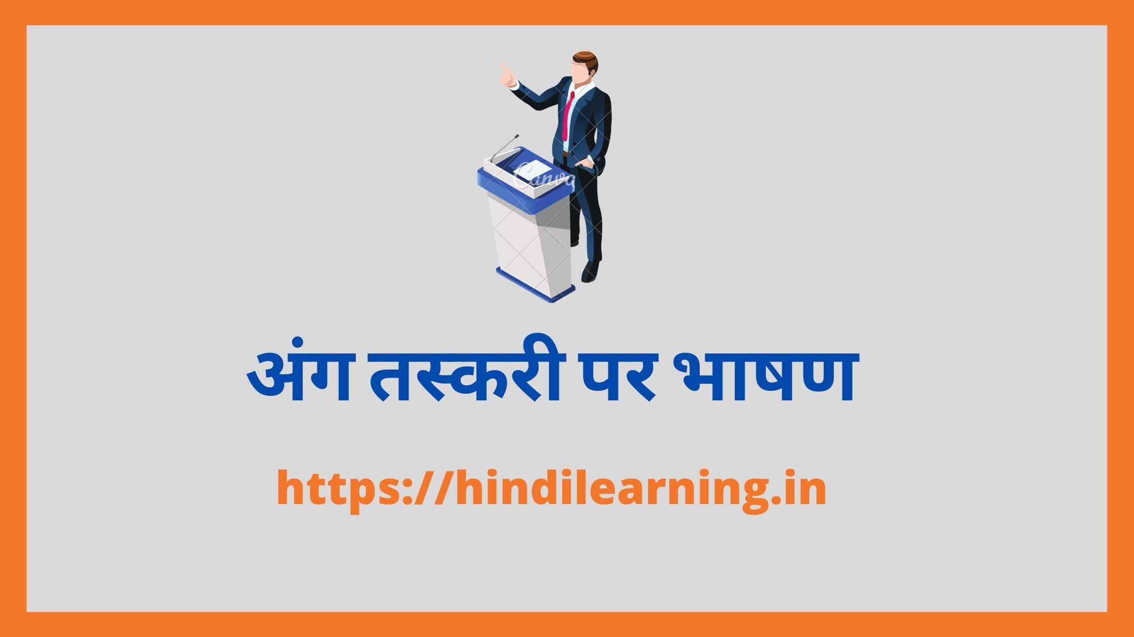 अंग तस्करी पर भाषण - Speech on Organ Trafficking in Hindi