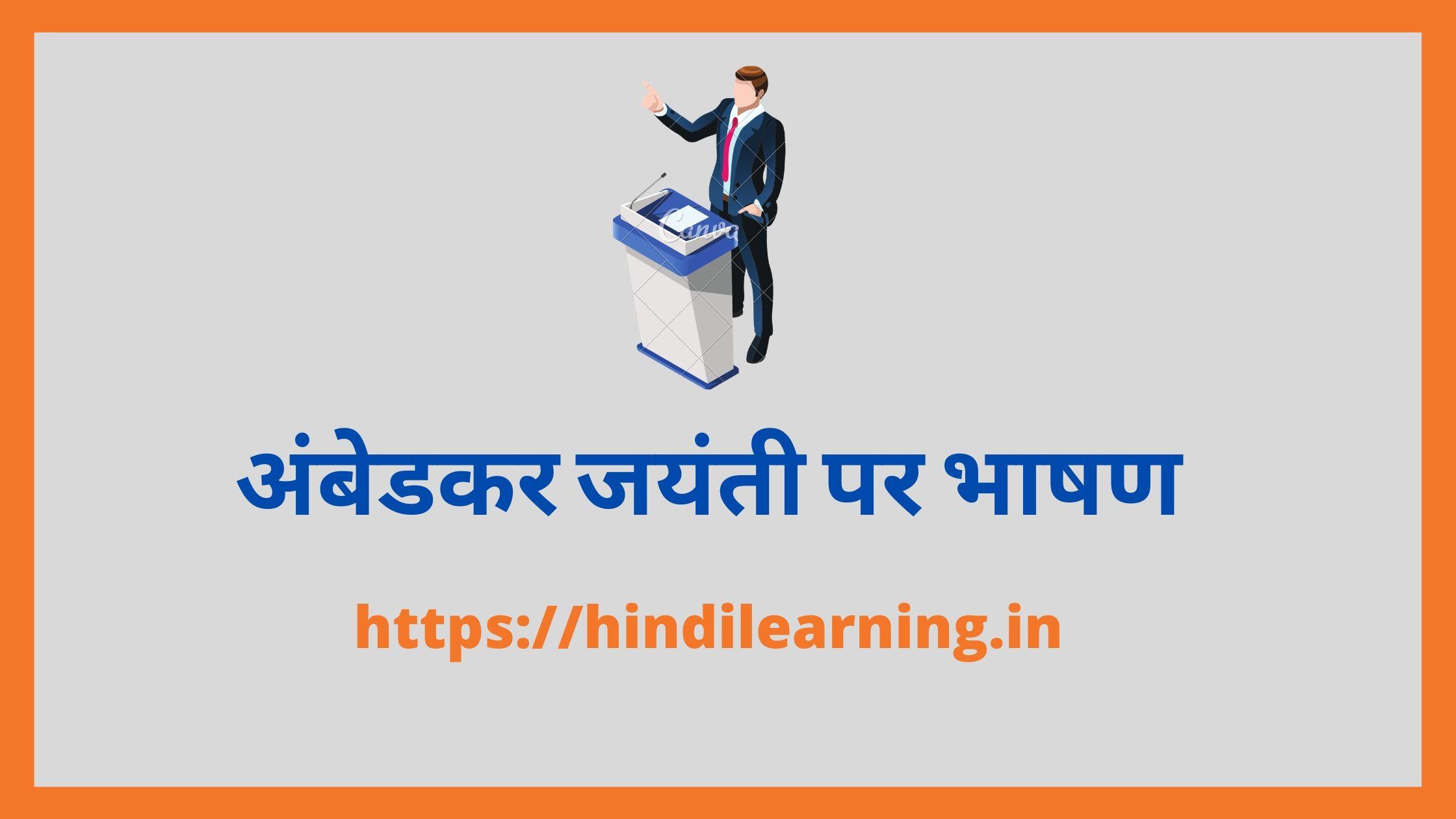 अंबेडकर जयंती पर भाषण - Speech on Ambedkar jayanti in Hindi