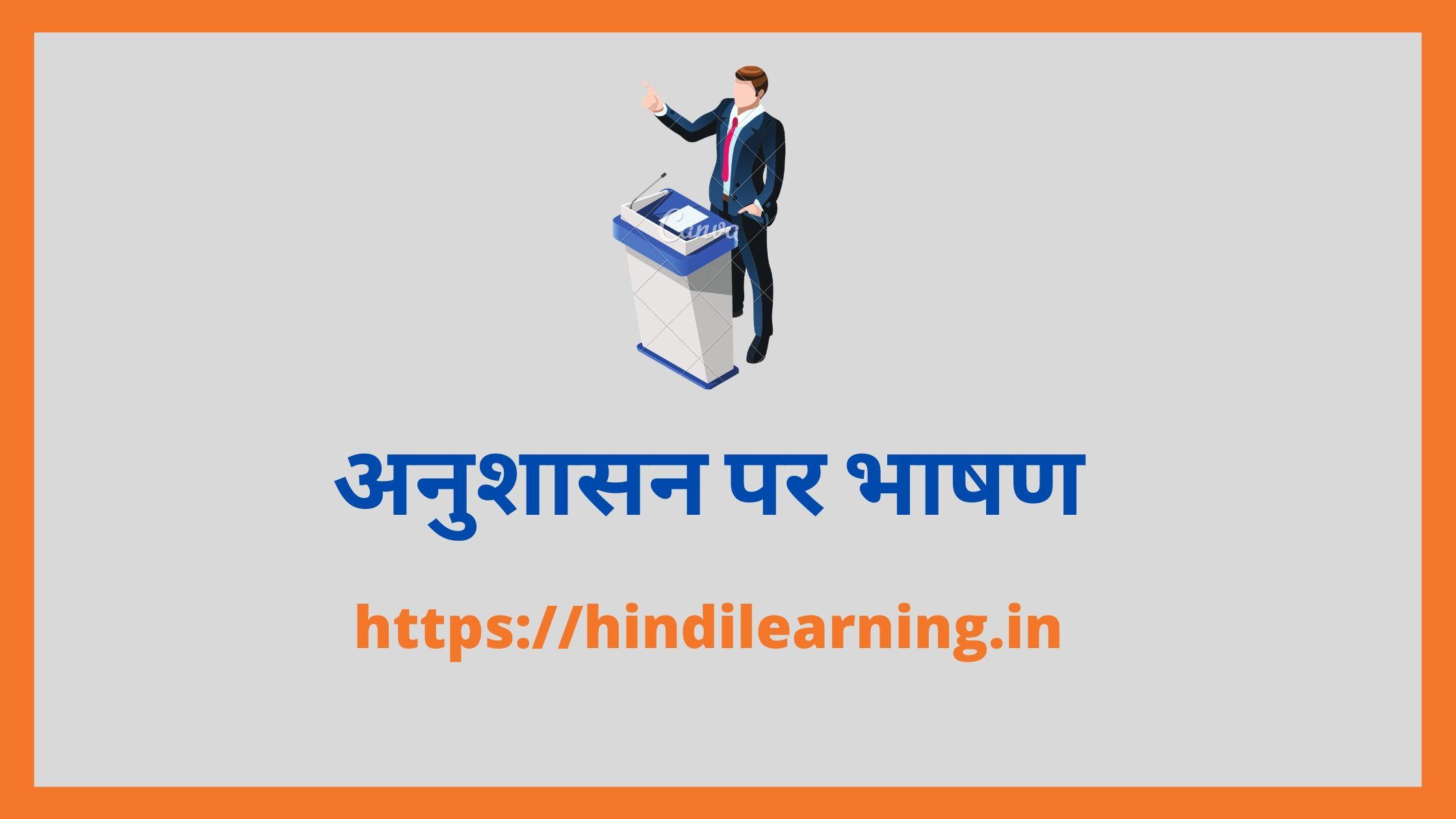 अनुशासन पर भाषण - Speech on Discipline in Hindi