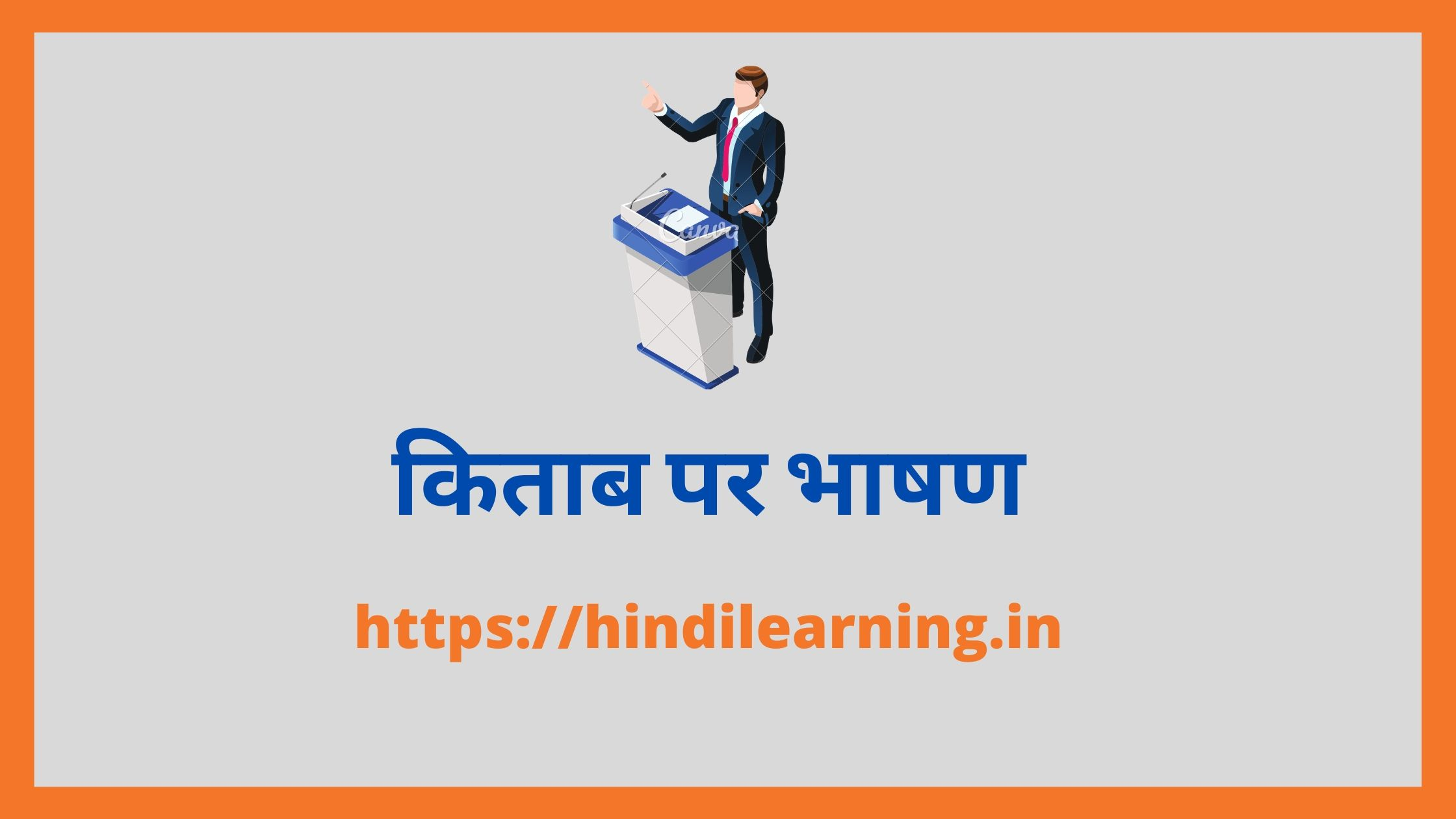 किताब पर भाषण - Speech on Book in Hindi