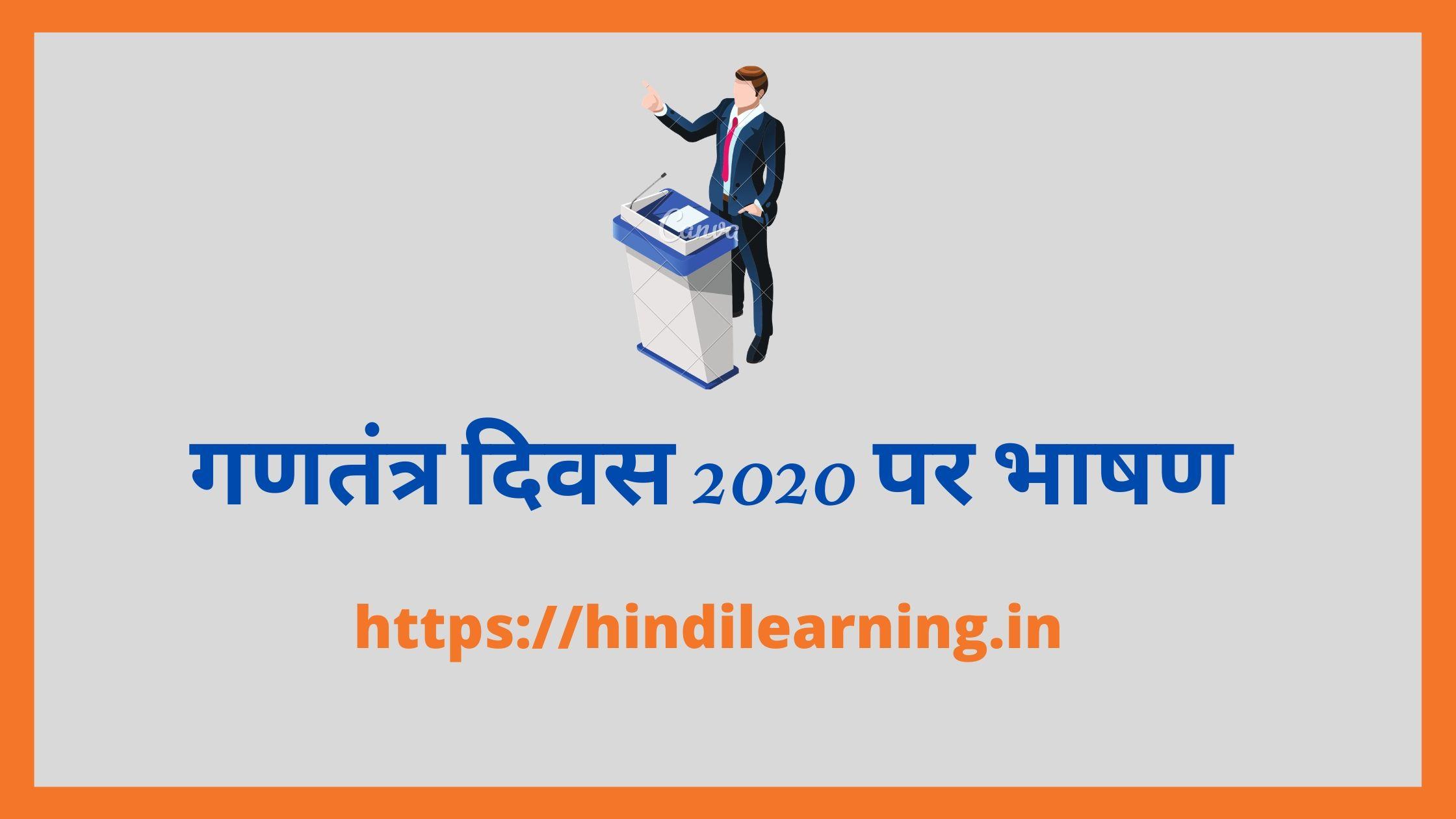 गणतंत्र दिवस 2020 पर भाषण