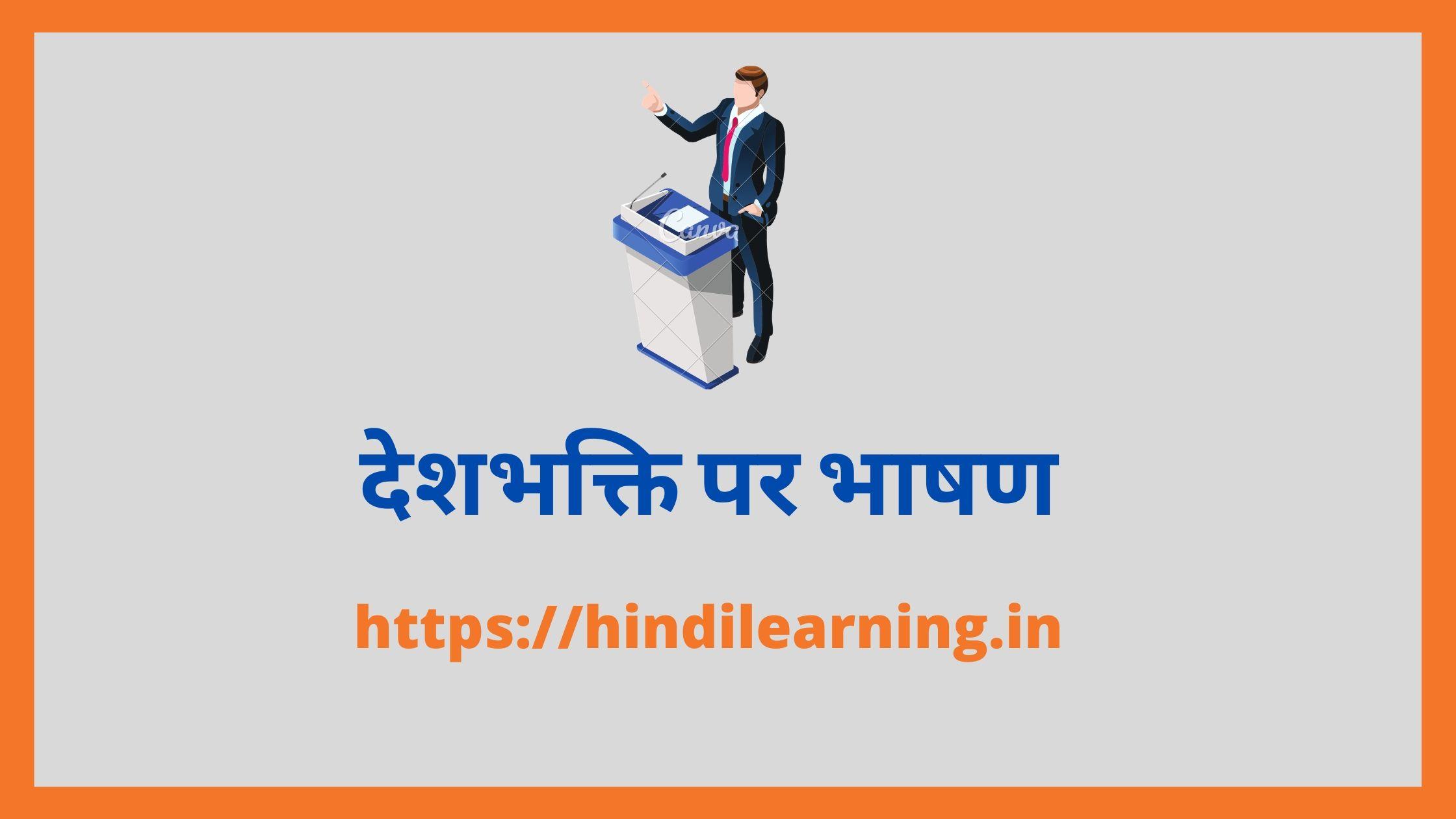 देशभक्ति पर भाषण - Speech on Patriotism in Hindi