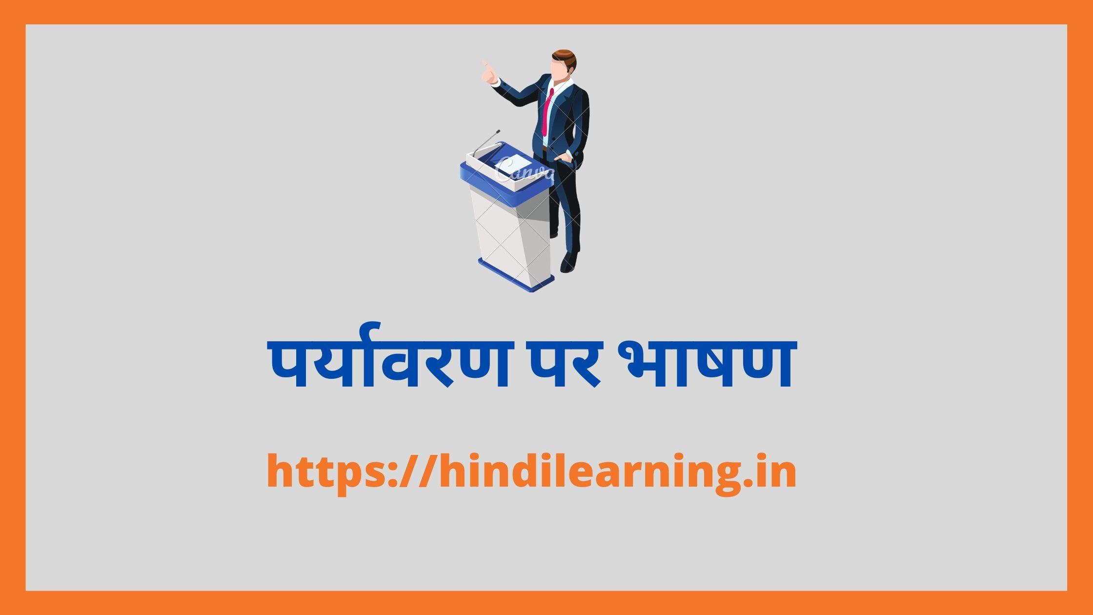 पर्यावरण पर भाषण - Environment Speech in Hindi