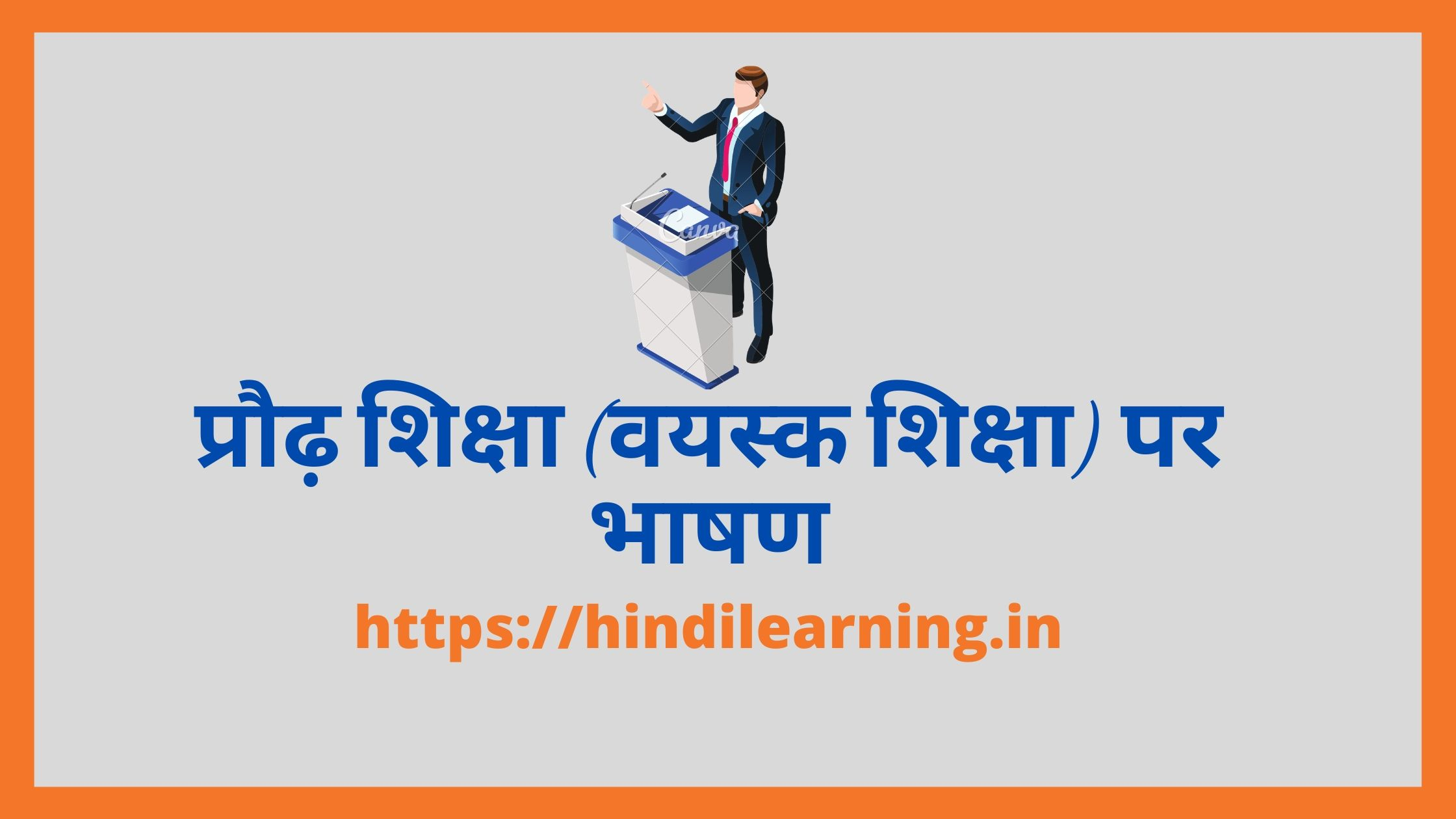 शिक्षा पर भाषण - Education Speech in Hindi