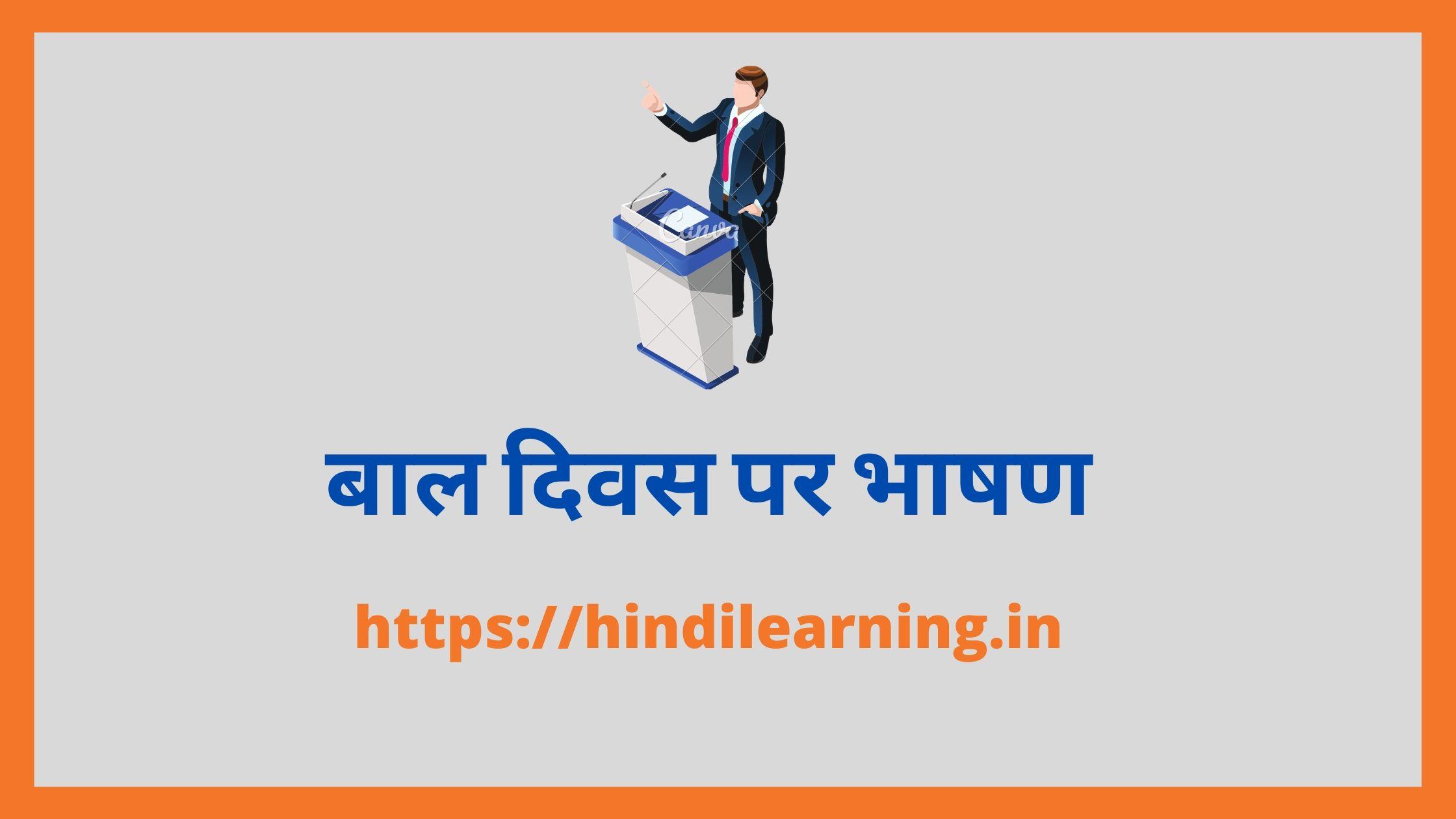 बाल दिवस पर भाषण - Children's Day Speech in Hindi