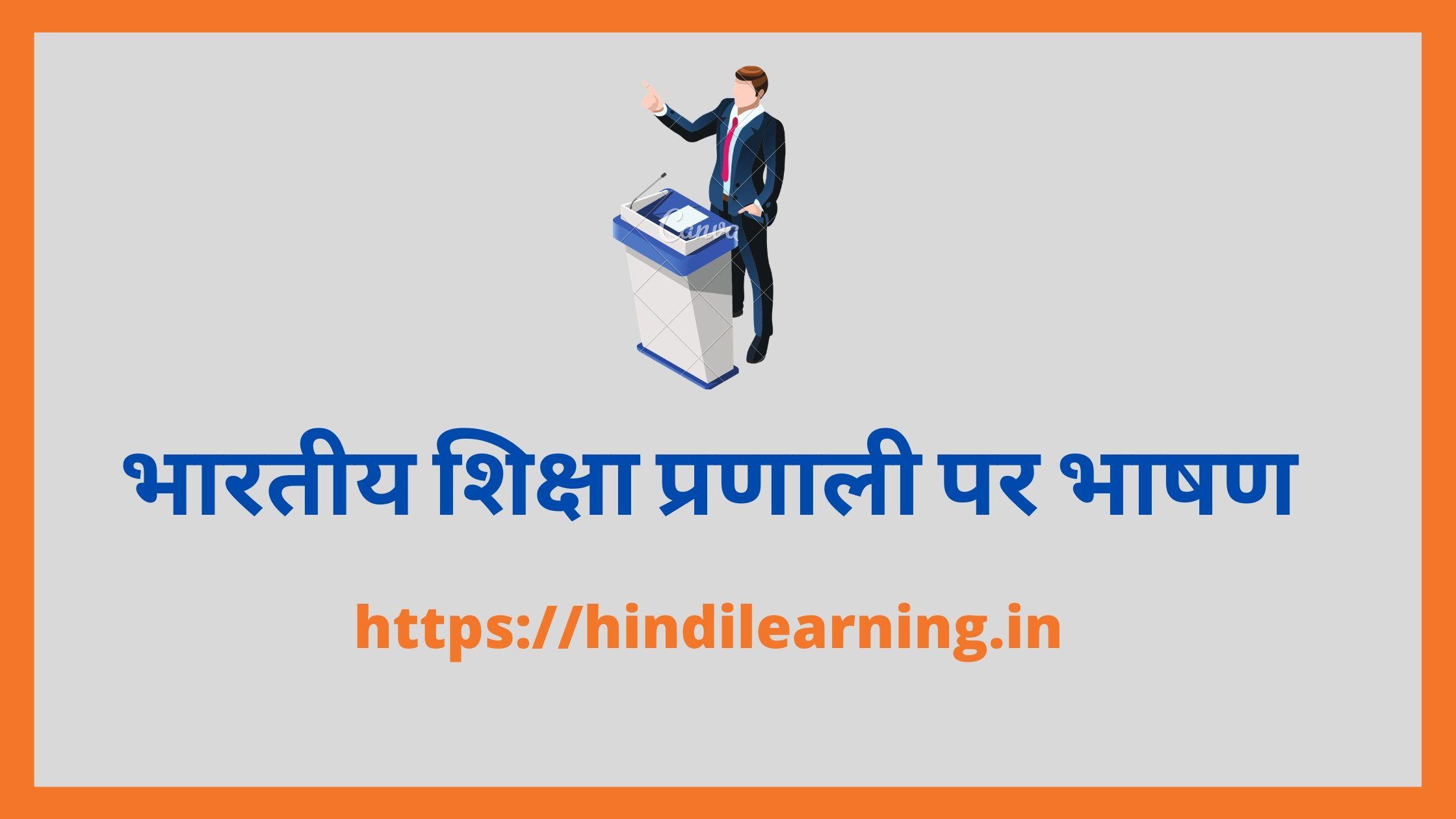भारतीय शिक्षा प्रणाली पर भाषण