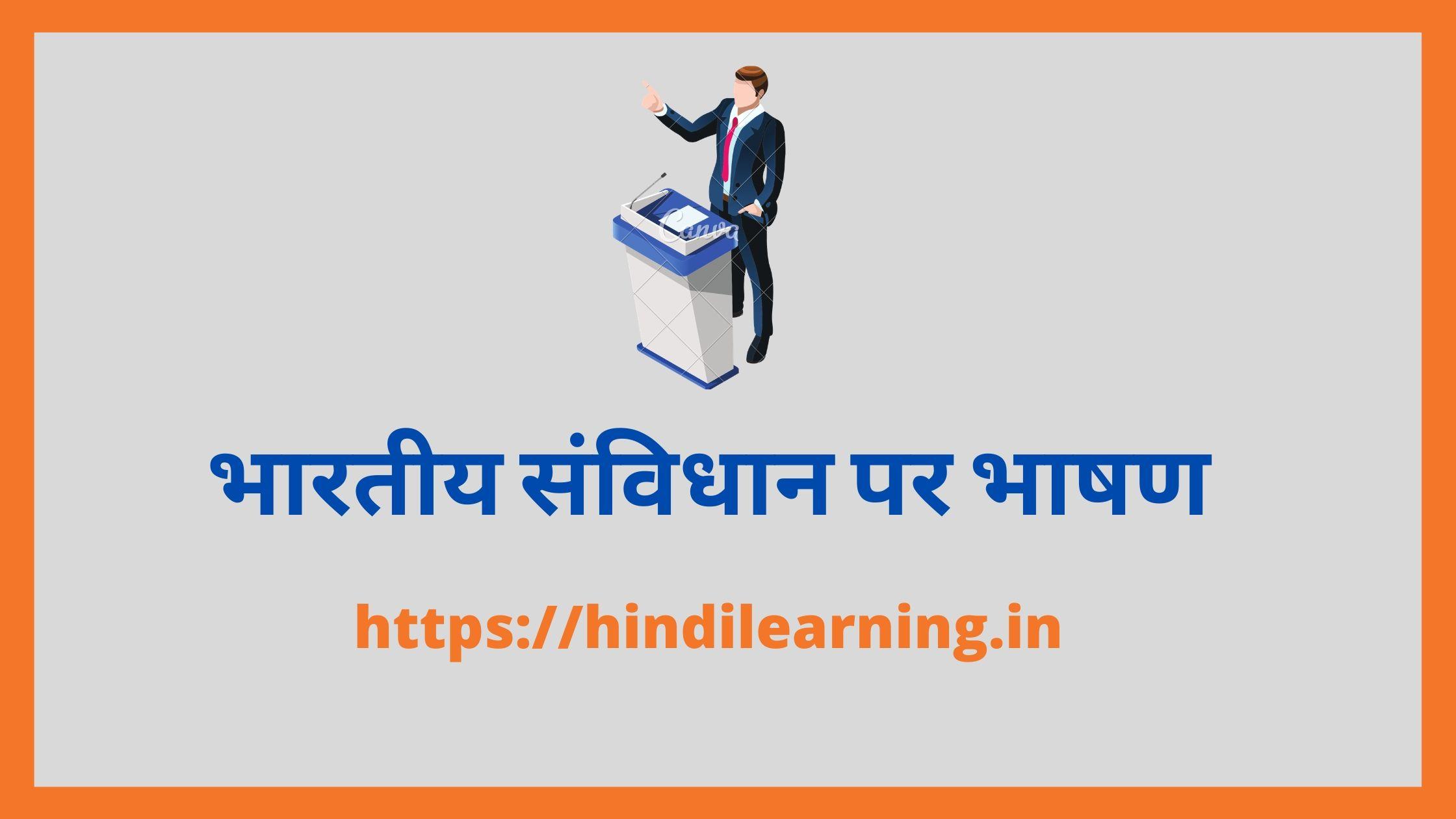 भारतीय संविधान पर भाषण - Speech on Constitution of India in Hindi