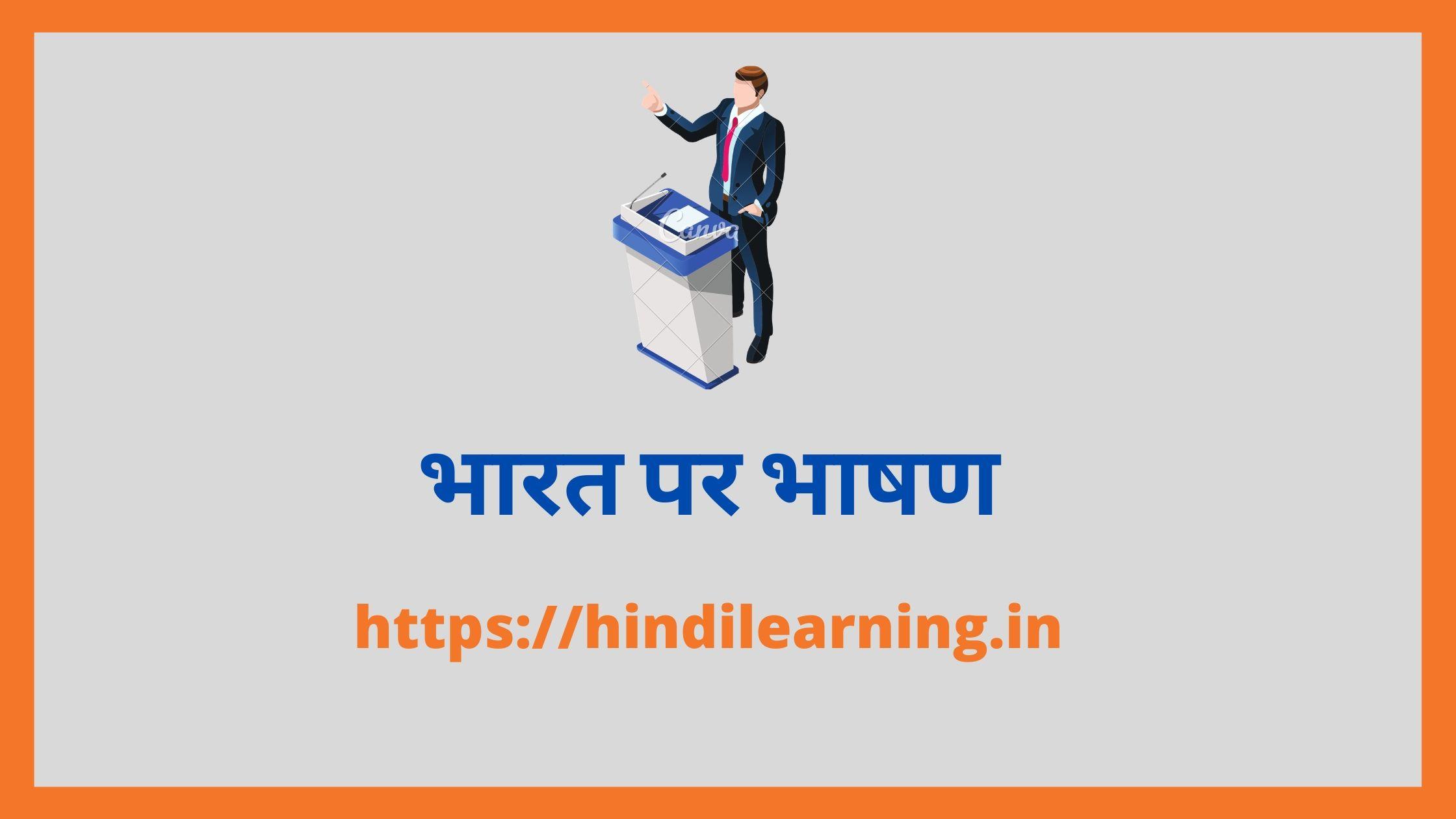भारत पर भाषण - Speech on India in Hindi