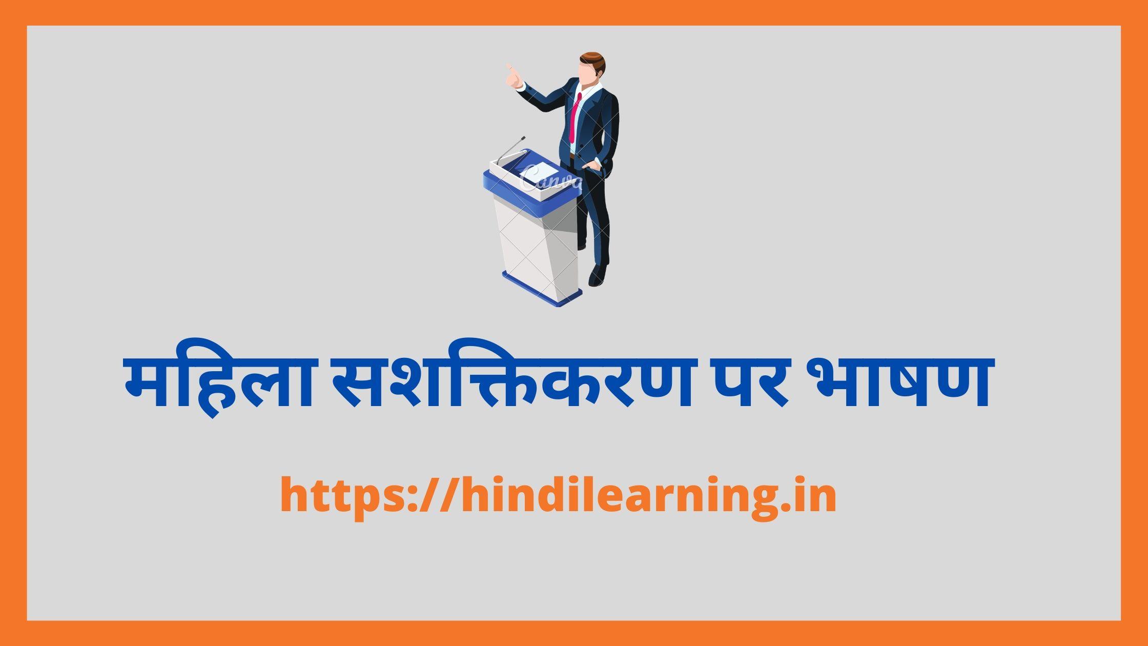 महिला सशक्तिकरण पर भाषण - Women Empowerment Speech in Hindi