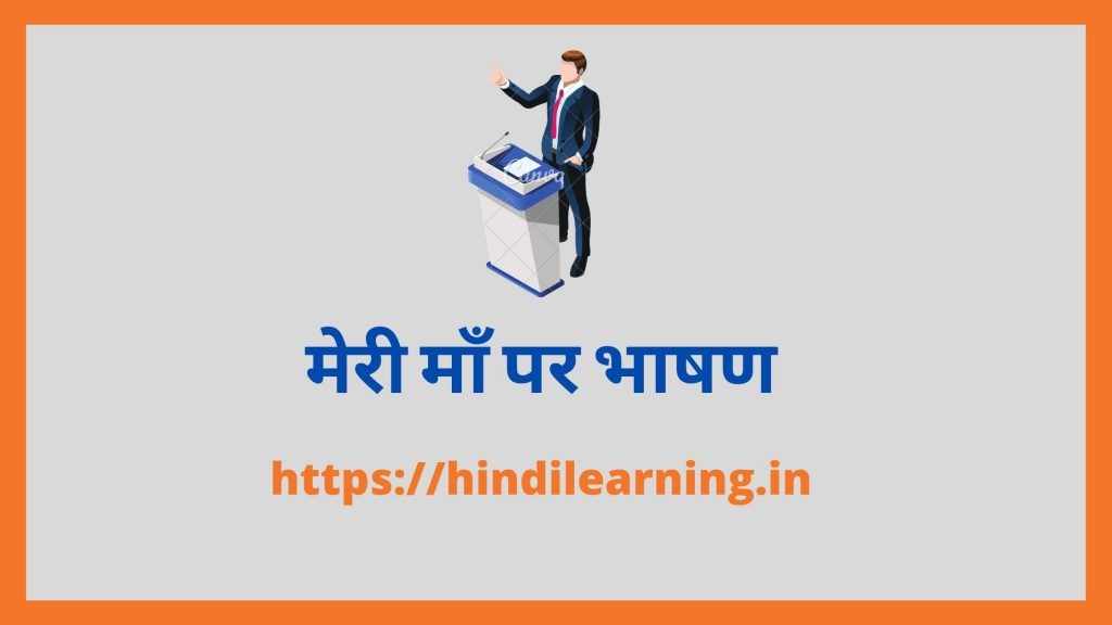 Speech on My Mother in Hindi