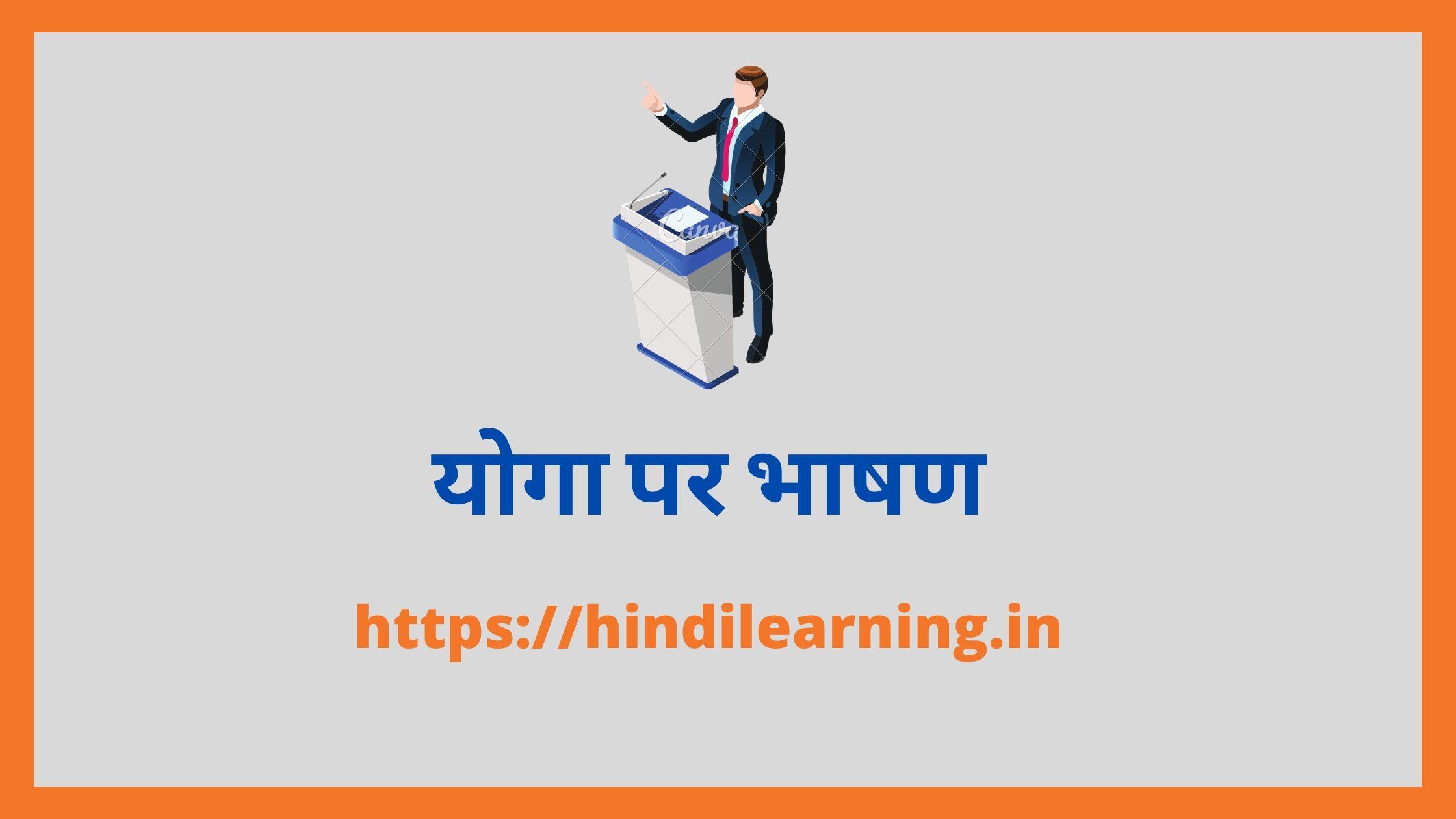 योगा पर भाषण - Speech on Yoga in Hindi