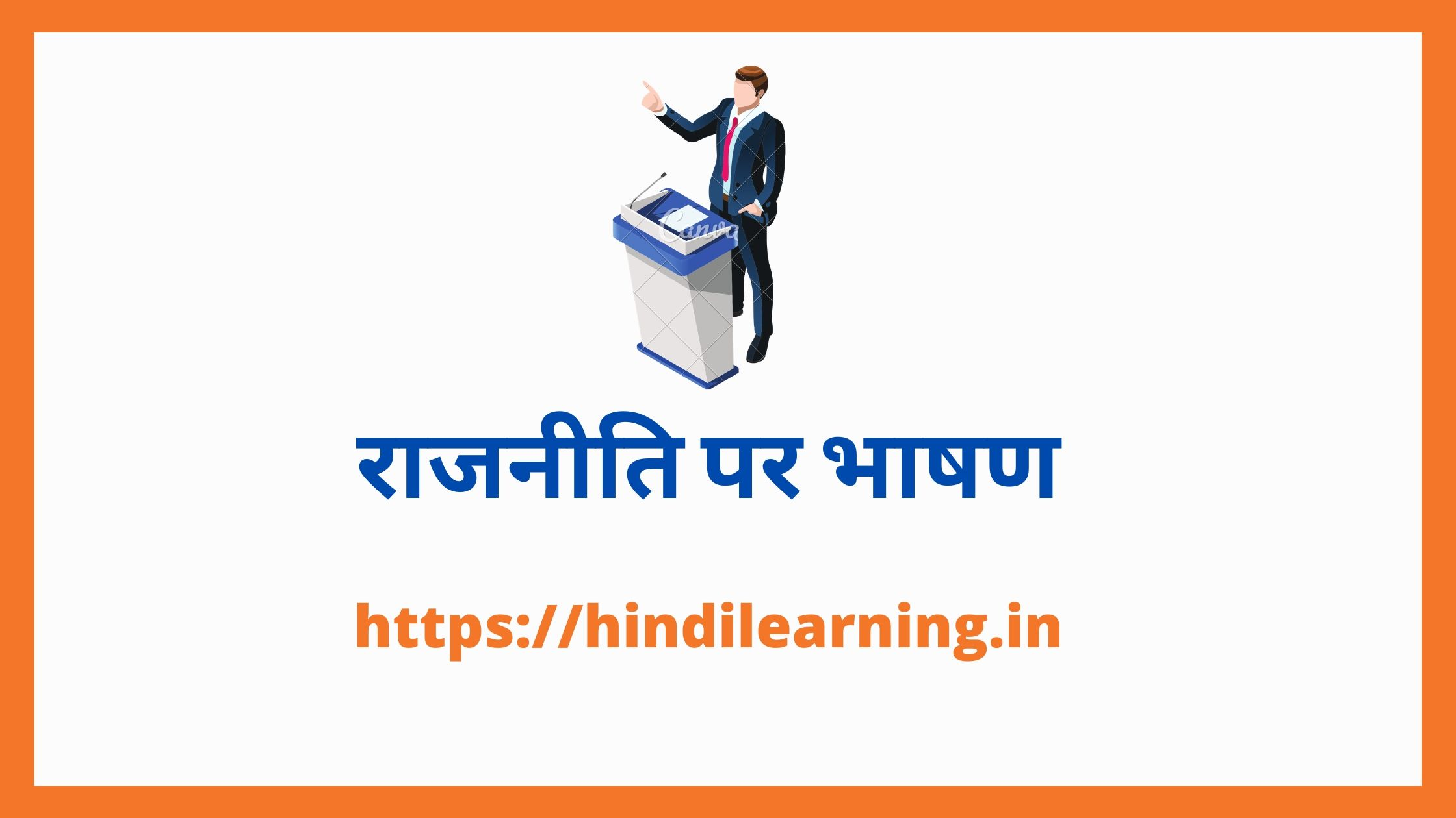 राजनीति पर भाषण - Speech on Politics in Hindi