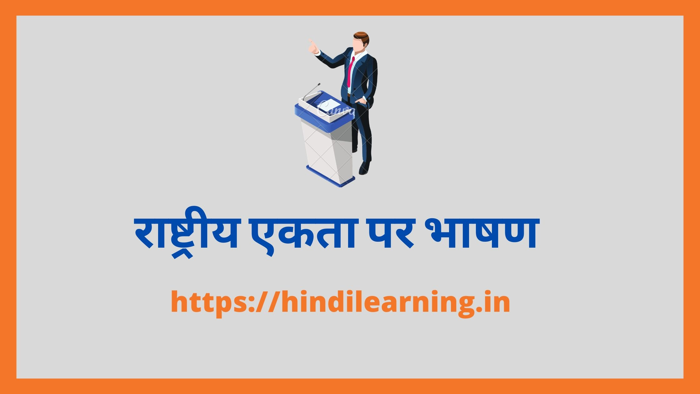 राष्ट्रीय एकता पर भाषण - Speech on National Integration in Hindi