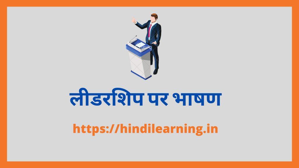 Speech on Leadership in Hindi