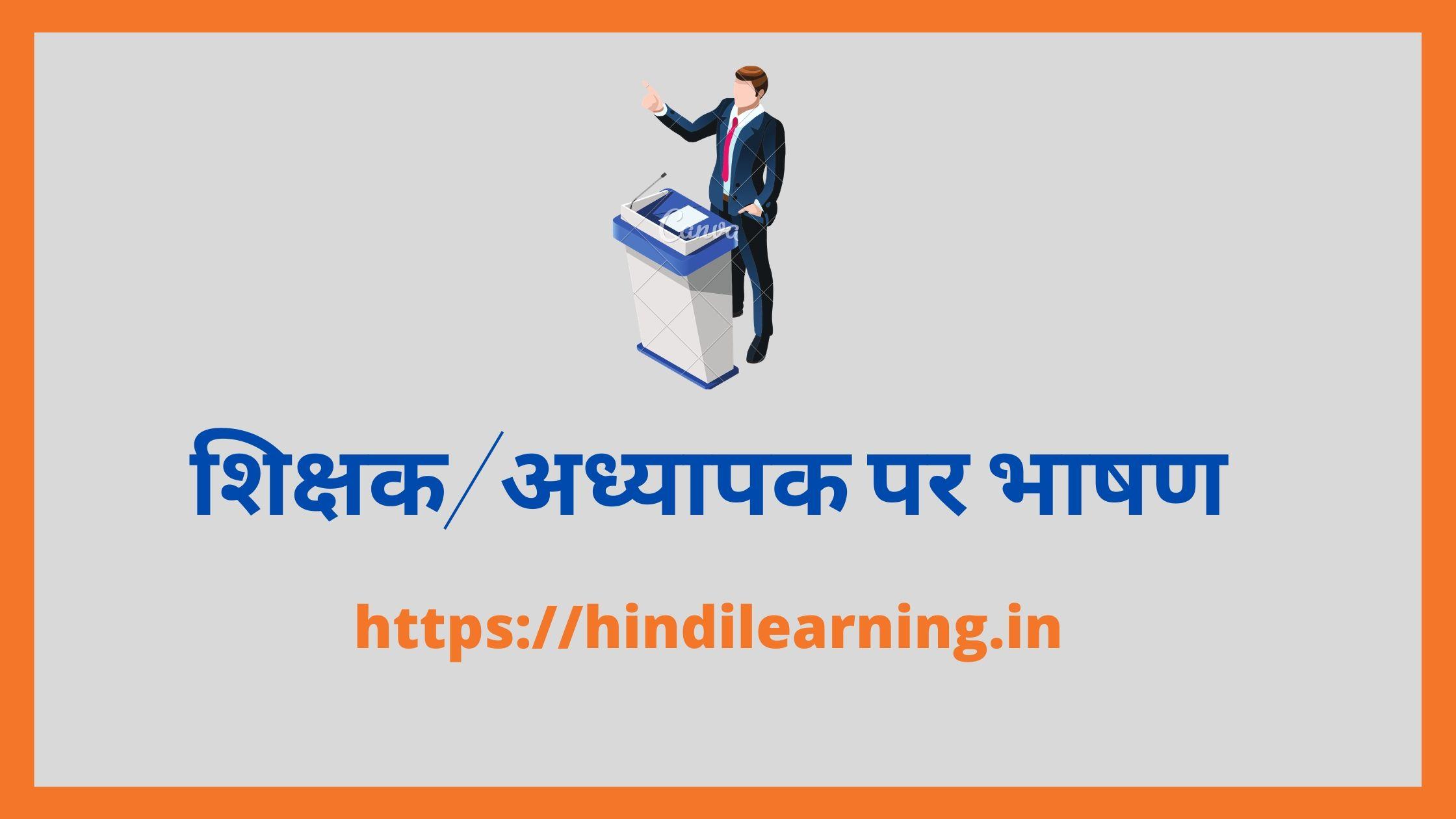 शिक्षक/अध्यापक पर भाषण - Speech on Teacher in Hindi