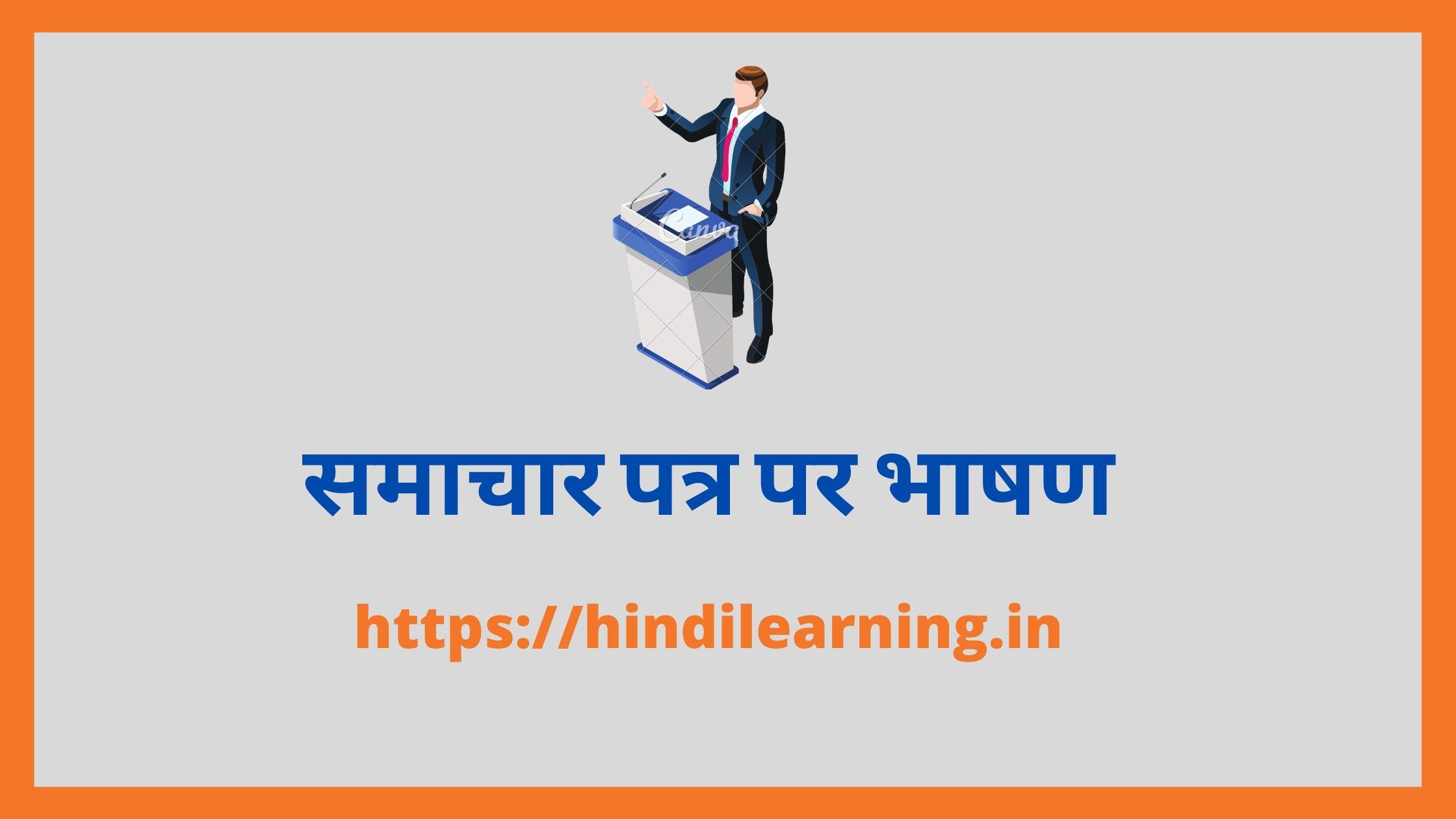 समाचार पत्र पर भाषण - Speech on Newspaper in Hindi