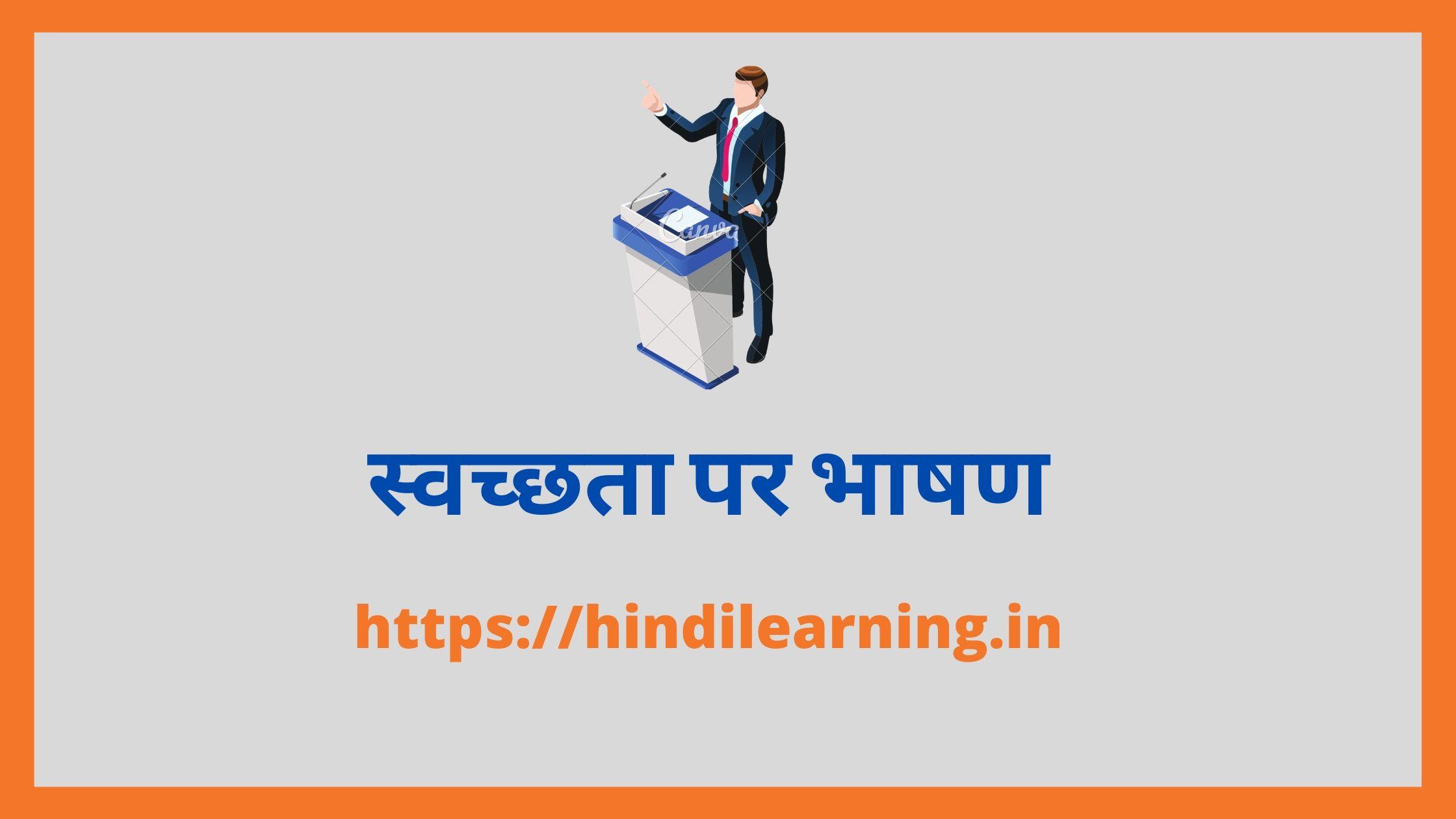स्वच्छता पर भाषण - Cleanliness Speech in Hindi