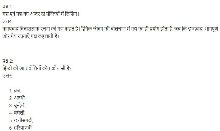 UP Board Solutions for Class 11 Samanya Hindi गद्य-साहित्य का विकास अतिलघु उत्तरीय प्रश्न