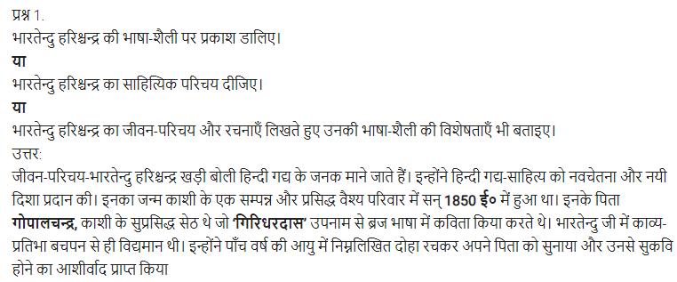 UP Board Solutions for Class 11 Samanya Hindi गद्य गरिमा Chapter 1 भारतवर्षोन्नति कैसे हो सकती है?