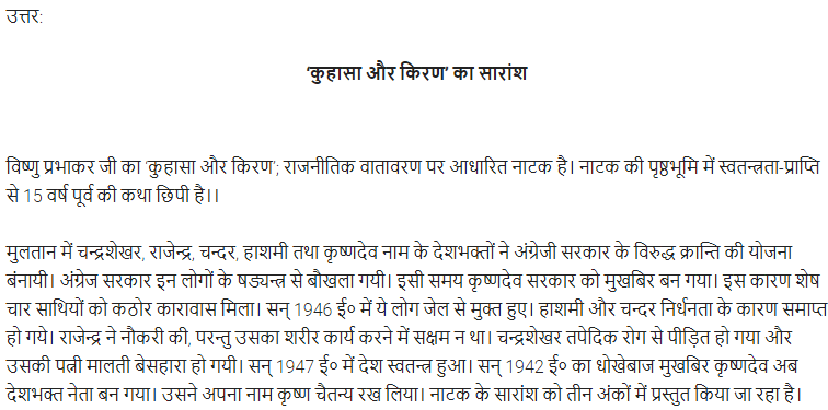 UP Board Solutions for Class 11 Samanya Hindi नाटक Chapter 1 कुहासा और किरण