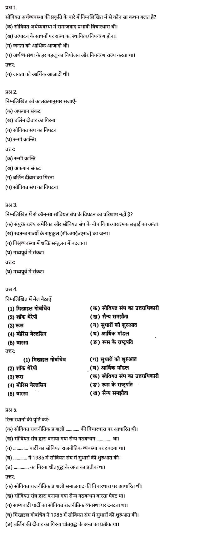UP Board Solutions for Class 12 Civics Chapter 2 The End of Bipolarity (दो ध्रुवीयता का अंत)