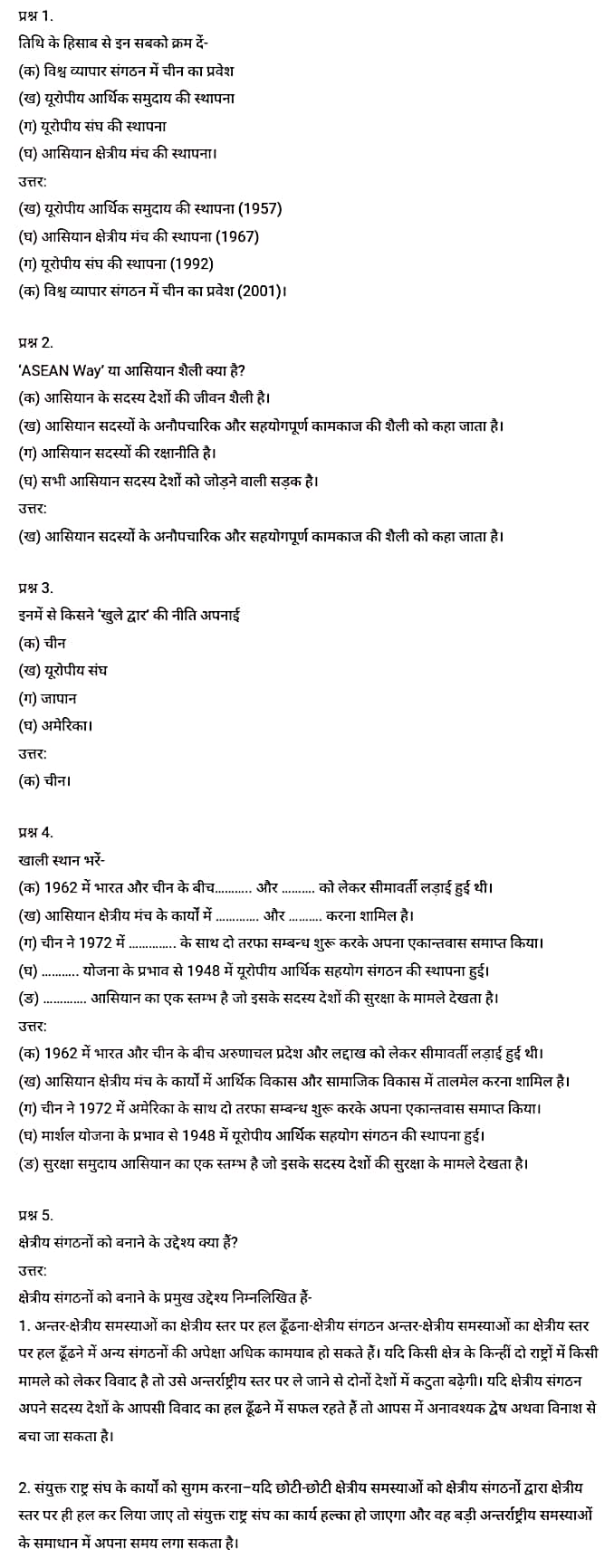 UP Board Solutions for Class 12 Civics Chapter 4 Alternative Centres of Power (सत्ता के वैकल्पिक केंद्र)