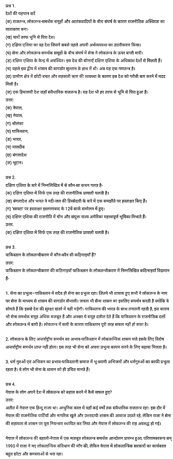UP Board Solutions for Class 12 Civics Chapter 5 Contemporary South Asia (समकालीन दक्षिण एशिया)