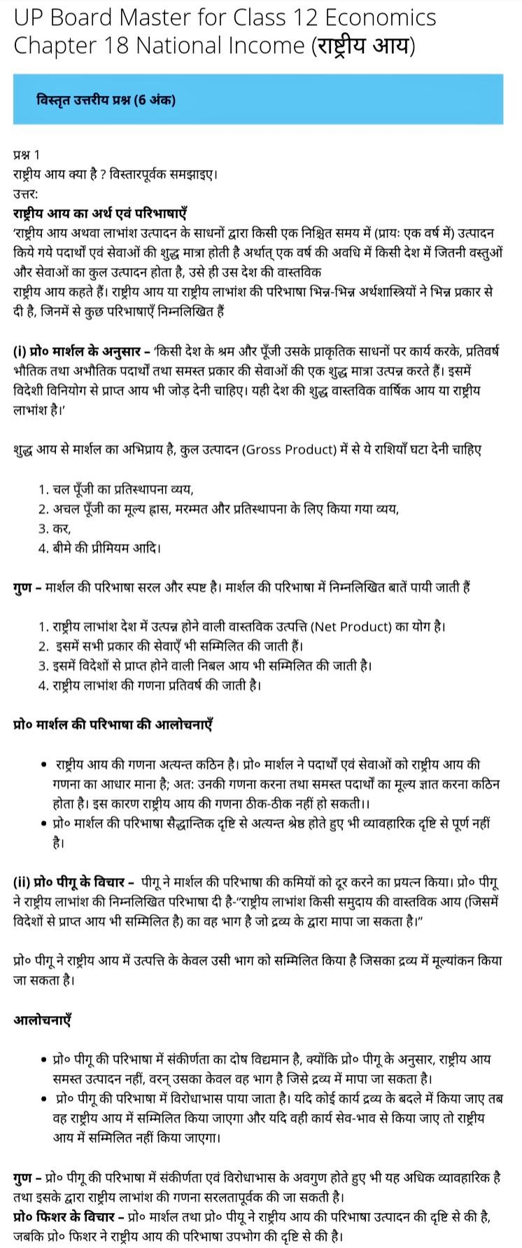 UP Board Solutions for Class 12 Economics Chapter 18 National Income (राष्ट्रीय आय)