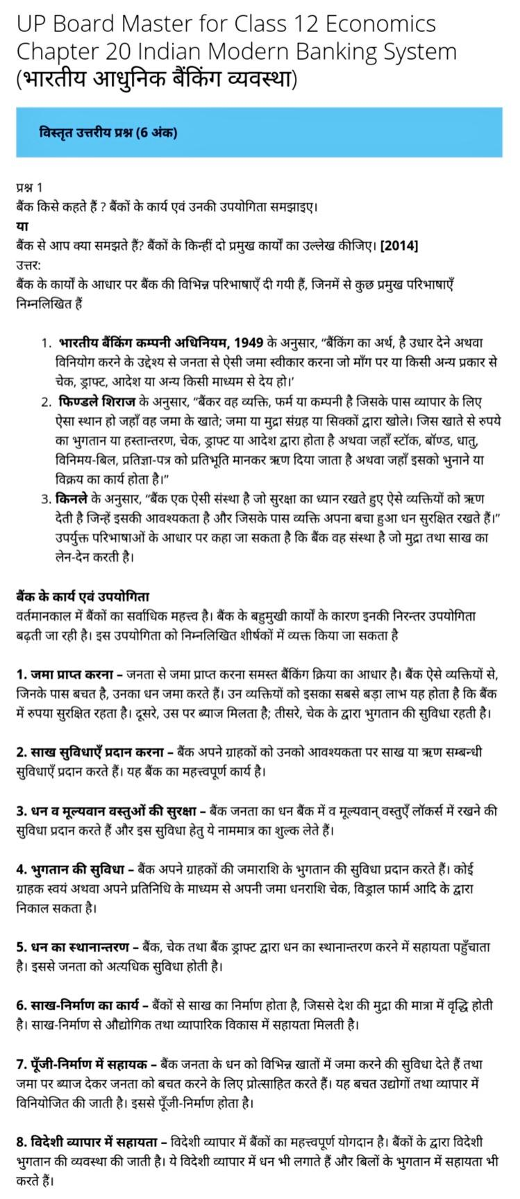 UP Board Solutions for Class 12 Economics Chapter 20 Indian Modern Banking System (भारतीय आधुनिक बैंकिंग व्यवस्था)