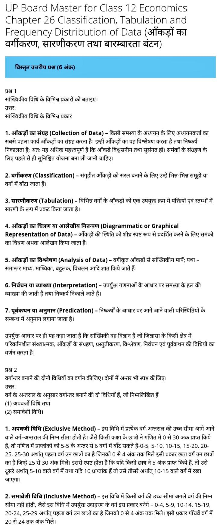 UP Board Solutions for Class 12 Economics Chapter 26 Classification, Tabulation and Frequency Distribution of Data (आँकड़ों का वर्गीकरण, सारणीकरण तथा बारम्बारता बंटन)