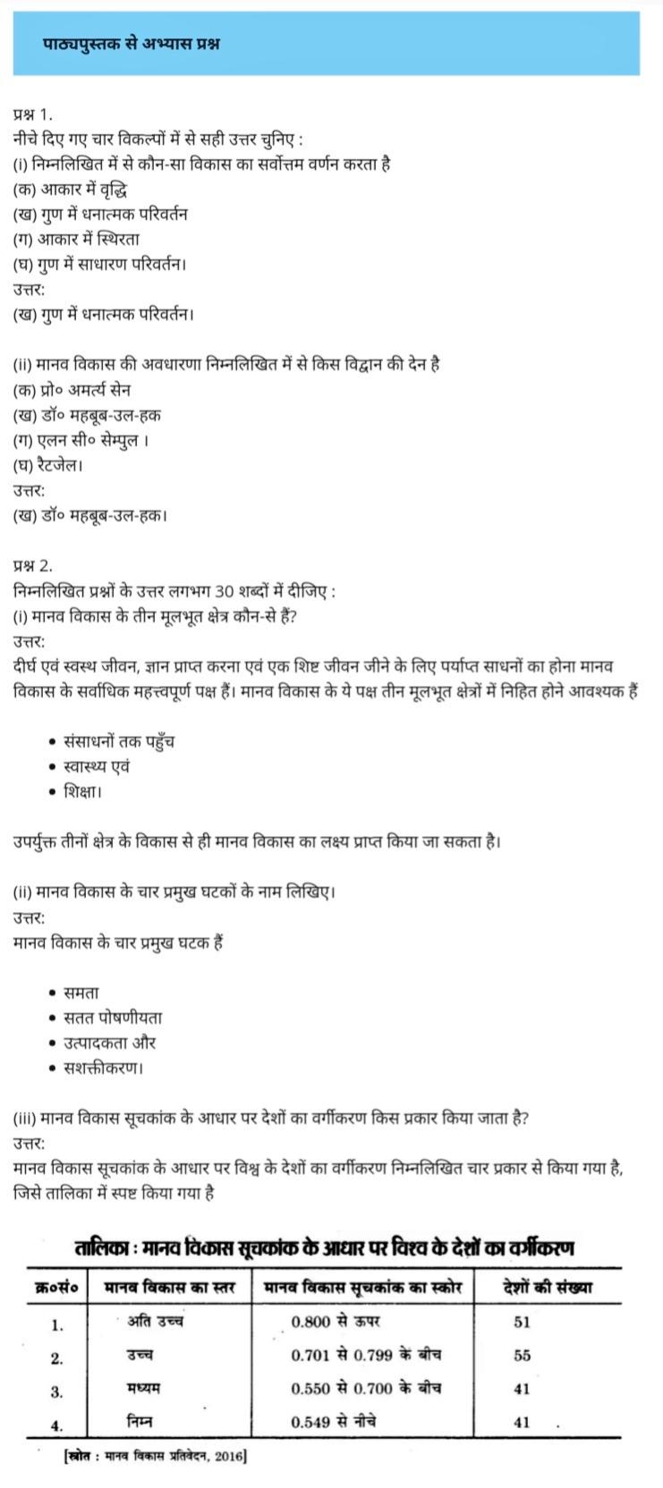 UP Board Solutions for Class 12 Geography Chapter 4 Human Development (मानव विकास)