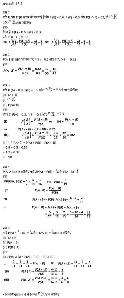 """""""Class 12 Maths Chapter 13"""", """"Probability"""", Hindi Medium मैथ्स कक्षा 12 नोट्स pdf,  मैथ्स कक्षा 12 नोट्स 2021 NCERT,  मैथ्स कक्षा 12 PDF,  मैथ्स पुस्तक,  मैथ्स की बुक,  मैथ्स प्रश्नोत्तरी Class 12, 12 वीं मैथ्स पुस्तक RBSE,  बिहार बोर्ड 12 वीं मैथ्स नोट्स,   12th Maths book in hindi,12th Maths notes in hindi,cbse books for class 12,cbse books in hindi,cbse ncert books,class 12 Maths notes in hindi,class 12 hindi ncert solutions,Maths 2020,Maths 2021,Maths 2022,Maths book class 12,Maths book in hindi,Maths class 12 in hindi,Maths notes for class 12 up board in hindi,ncert all books,ncert app in hindi,ncert book solution,ncert books class 10,ncert books class 12,ncert books for class 7,ncert books for upsc in hindi,ncert books in hindi class 10,ncert books in hindi for class 12 Maths,ncert books in hindi for class 6,ncert books in hindi pdf,ncert class 12 hindi book,ncert english book,ncert Maths book in hindi,ncert Maths books in hindi pdf,ncert Maths class 12,ncert in hindi,old ncert books in hindi,online ncert books in hindi,up board 12th,up board 12th syllabus,up board class 10 hindi book,up board class 12 books,up board class 12 new syllabus,up Board Maths 2020,up Board Maths 2021,up Board Maths 2022,up Board Maths 2023,up board intermediate Maths syllabus,up board intermediate syllabus 2021,Up board Master 2021,up board model paper 2021,up board model paper all subject,up board new syllabus of class 12th Maths,up board paper 2021,Up board syllabus 2021,UP board syllabus 2022,  12 वीं मैथ्स पुस्तक हिंदी में, 12 वीं मैथ्स नोट्स हिंदी में, कक्षा 12 के लिए सीबीएससी पुस्तकें, हिंदी में सीबीएससी पुस्तकें, सीबीएससी  पुस्तकें, कक्षा 12 मैथ्स नोट्स हिंदी में, कक्षा 12 हिंदी एनसीईआरटी समाधान, मैथ्स 2020,"""