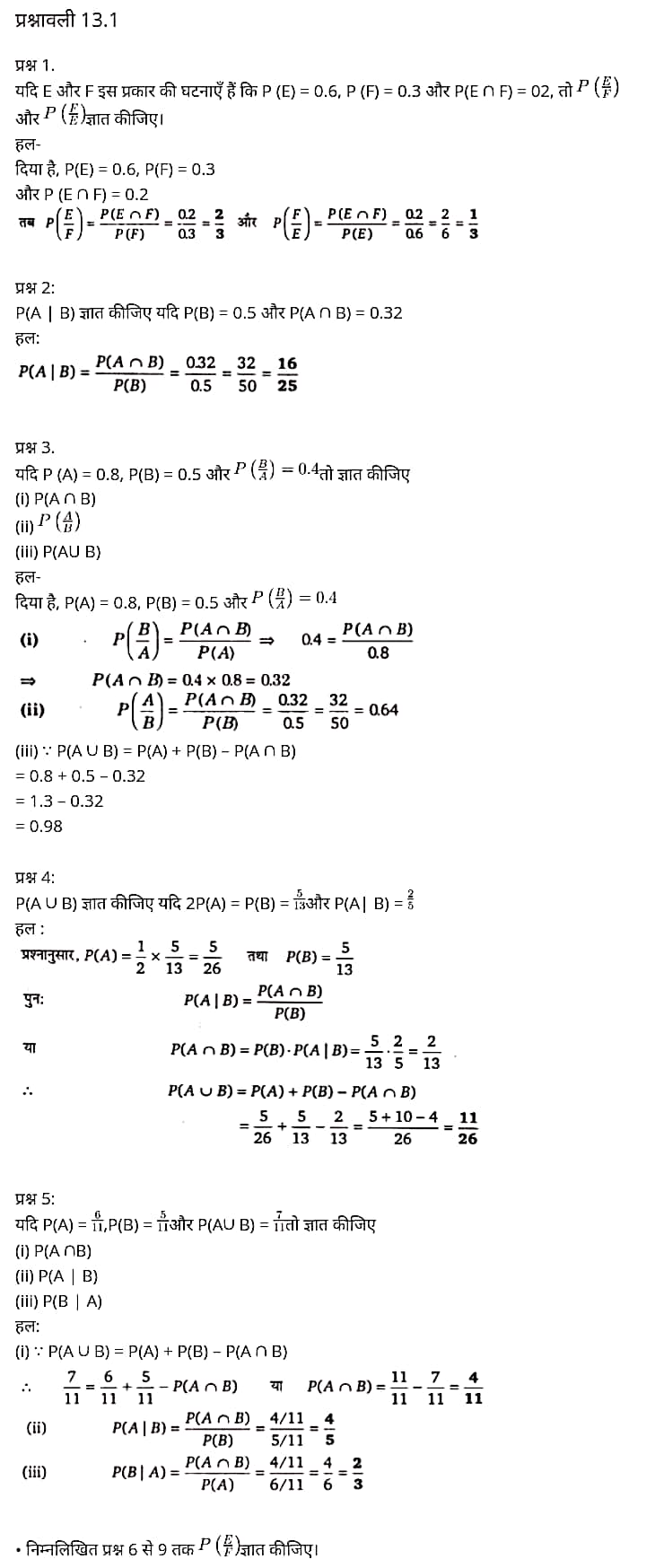"UP Board Solutions for ""Class 12 Maths Chapter 13"" ""Probability"