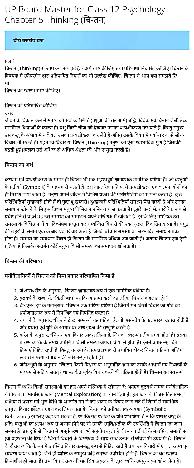 UP Board Solutions for Class 12 Psychology Chapter 5 Thinking (चिन्तन)