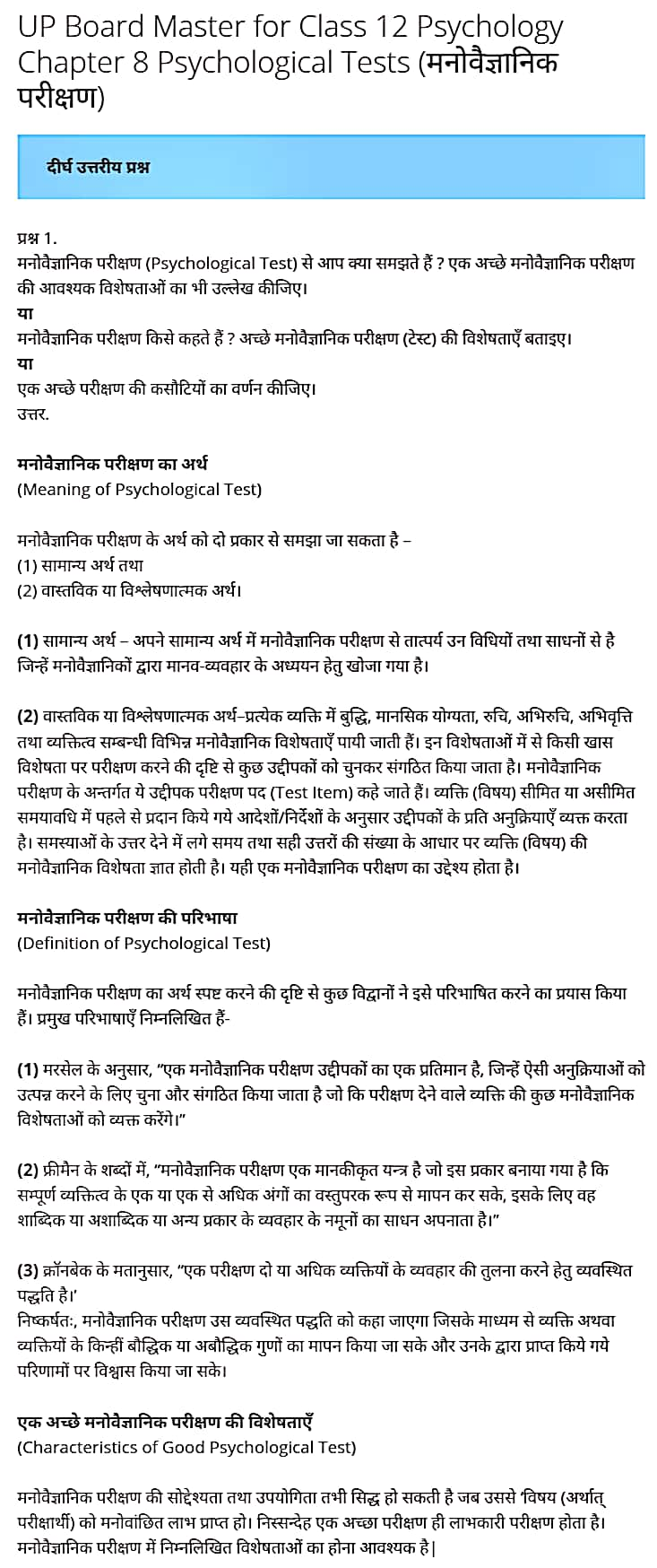 UP Board Solutions for Class 12 Psychology Chapter 8 Psychological Tests (मनोवैज्ञानिक परीक्षण)