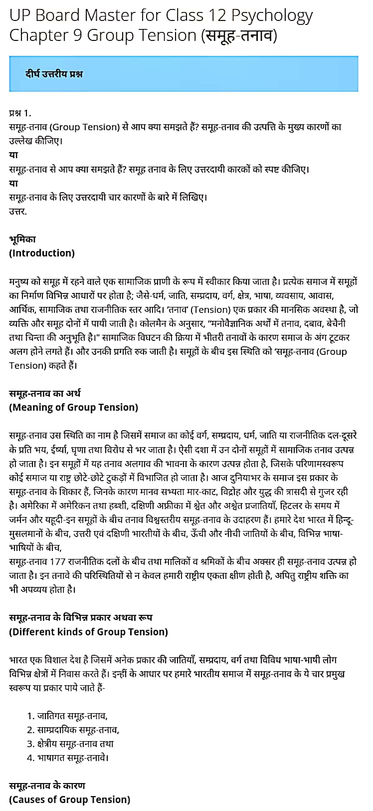 UP Board Solutions for Class 12 Psychology Chapter 9 Group Tension (समूह-तनाव)