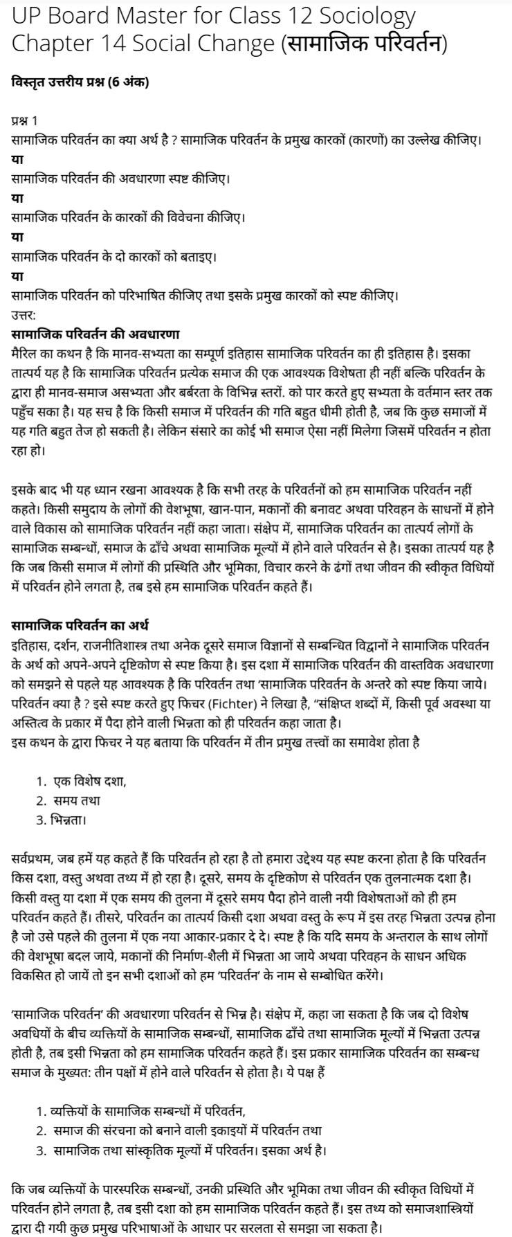 UP Board Solutions for Class 12 Sociology Chapter 14 Social Change (सामाजिक परिवर्तन)
