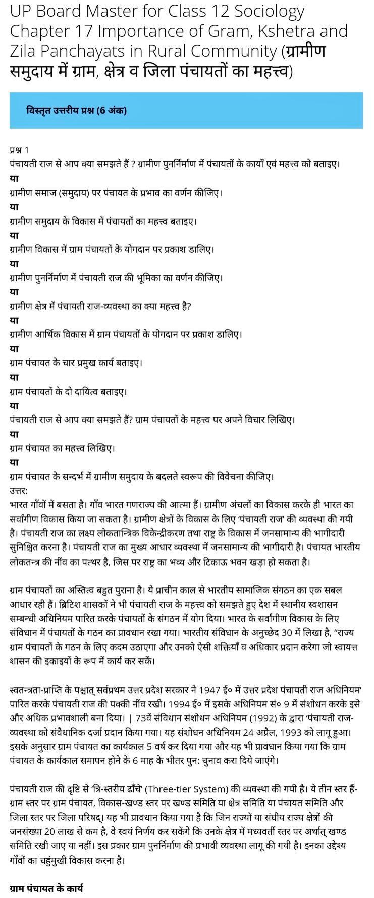 UP Board Solutions for Class 12 Sociology Chapter 17 Importance of Gram, Kshetra and Zila Panchayats in Rural Community (ग्रामीण समुदाय में ग्राम, क्षेत्र व जिला पंचायतों का महत्त्व)