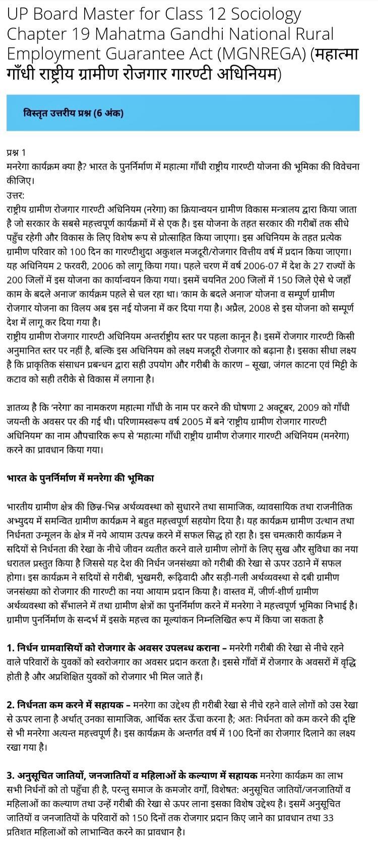 UP Board Solutions for Class 12 Sociology Chapter 19 Mahatma Gandhi National Rural Employment Guarantee Act (MGNREGA) (महात्मा गाँधी राष्ट्रीय ग्रामीण रोजगार गारण्टी अधिनियम)