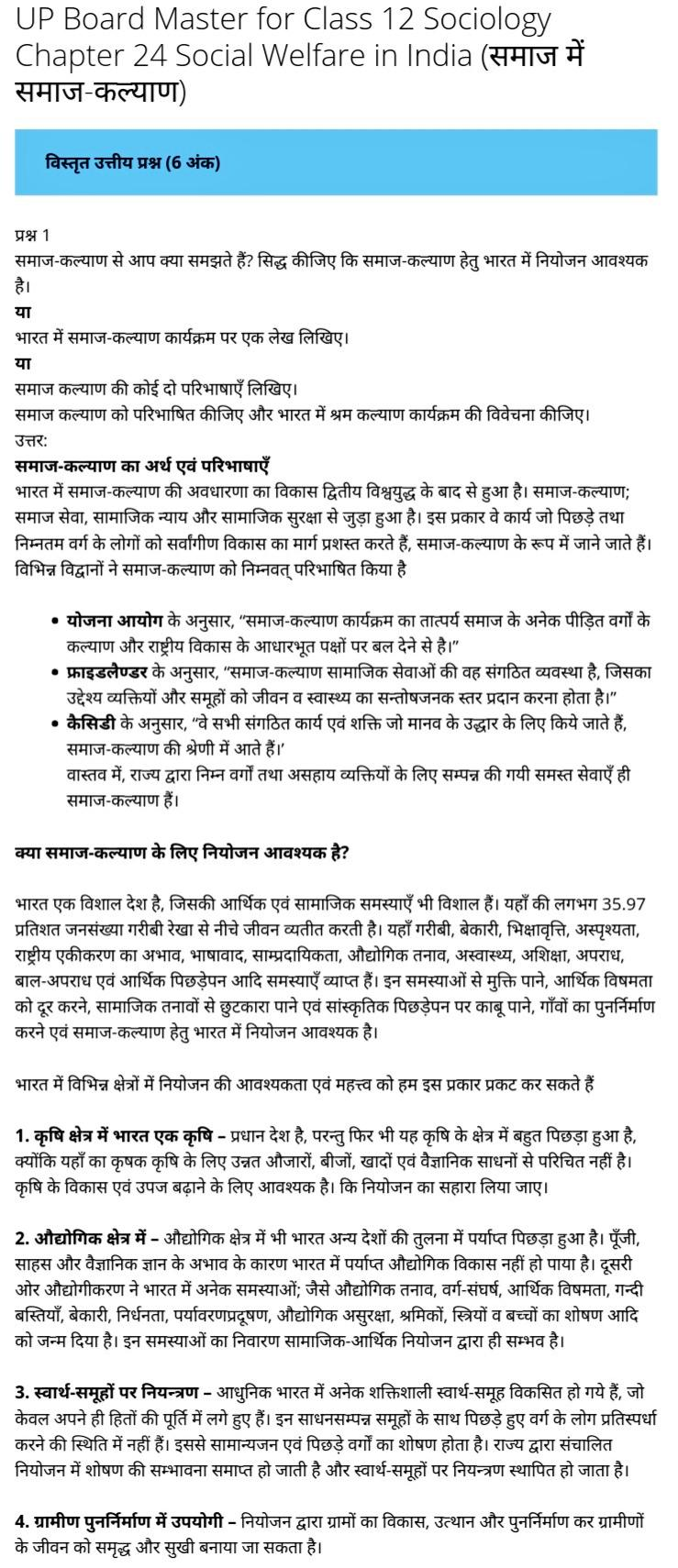 UP Board Solutions for Class 12 Sociology Chapter 24 Social Welfare in India (समाज में समाज-कल्याण)