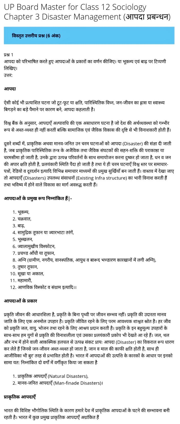 UP Board Solutions for Class 12 Sociology Chapter 3 Disaster Management (आपदा प्रबन्धन)