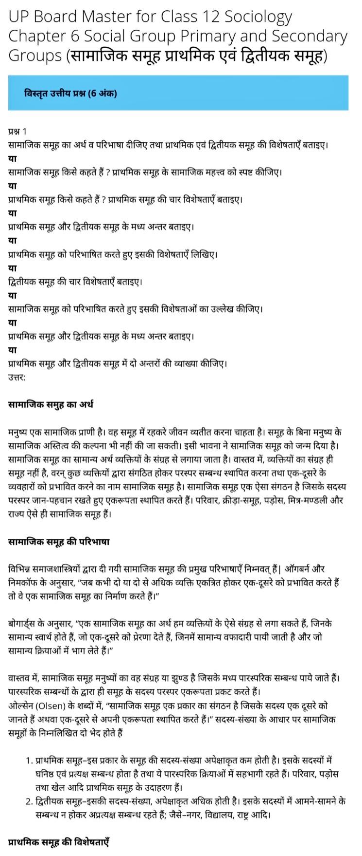 UP Board Solutions for Class 12 Sociology Chapter 6 Social Group Primary and Secondary Groups (सामाजिक समूह प्राथमिक एवं द्वितीयक समूह)