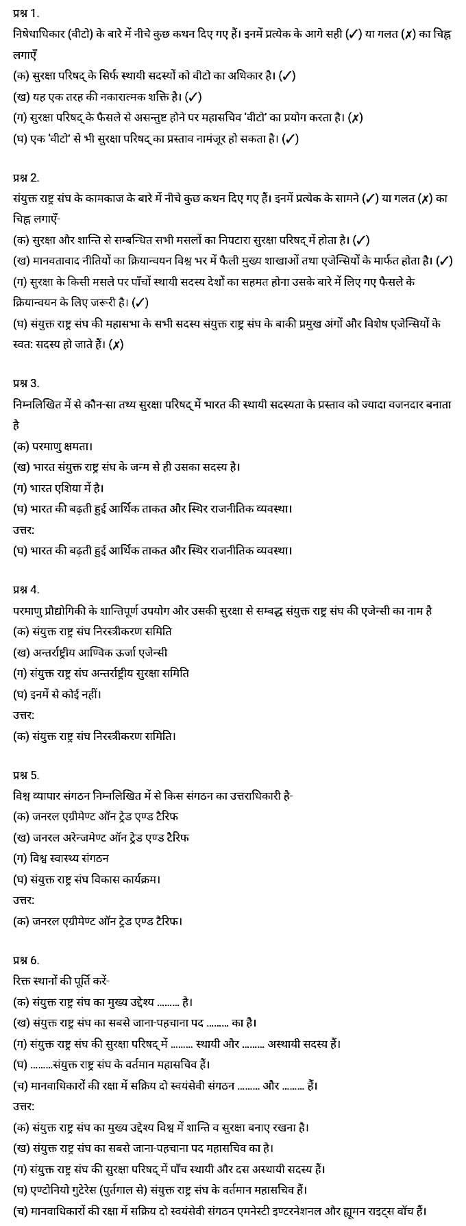 UP Board Solutions for Class 12 Civics Chapter 6 International Organisations (अंतर्राष्ट्रीय संगठन)