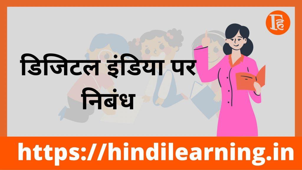 डिजिटल इंडिया पर निबंध