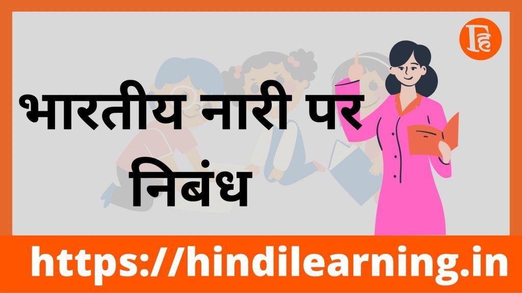 भारतीय नारी पर निबंध